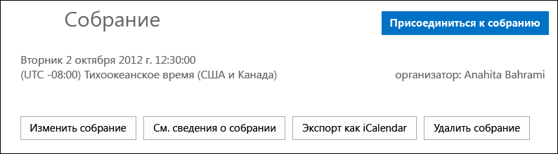 """Снимок экрана: диалоговое окно собрания с параметром """"Экспортировать как iCalendar"""""""