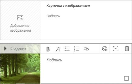 Вставка и редактирование изображений