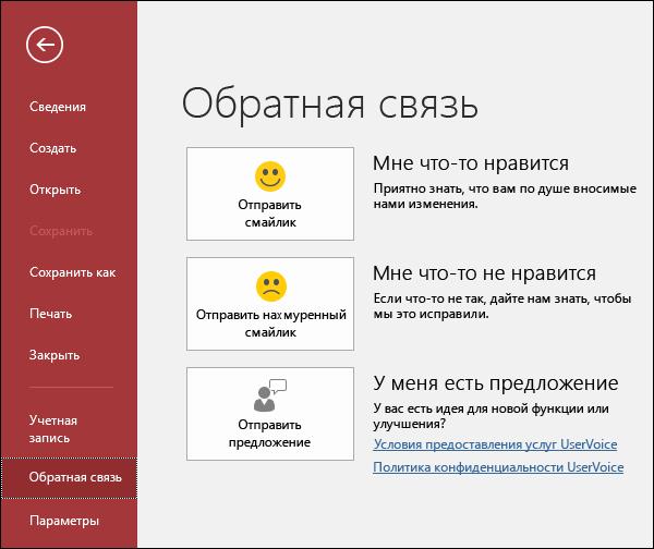 """Выберите элементы """"Файл> Обратная связь"""", чтобы отправить в корпорацию Майкрософт свои комментарии или предложения по продукту Access."""