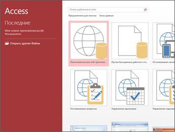 """Экран приветствия Access с полем поиска шаблона и кнопками """"Пользовательское веб-приложение"""" и """"Пустая база данных рабочего стола""""."""