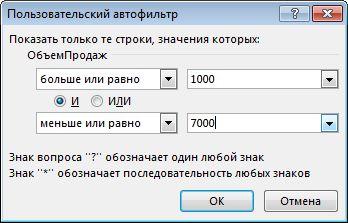 """Диалоговое окно """"Пользовательский автофильтр"""""""