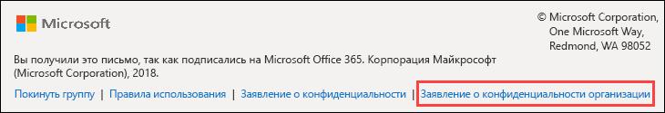 Нижний колонтитул приветственного сообщения о группах Office 365