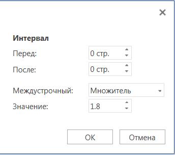 "Диалоговое окно ""Абзац"""