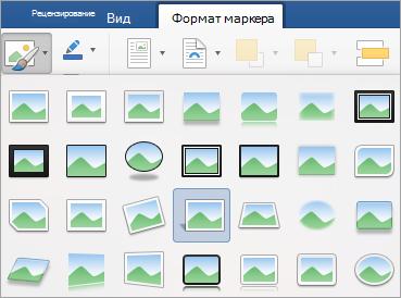 Отображаются параметры в меню экспресс-стилей