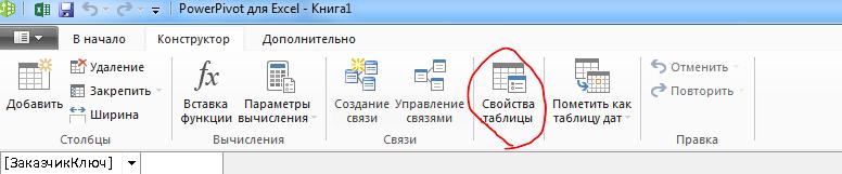 """Лента окна PowerPivot с изображением команды """"Свойства таблицы"""""""