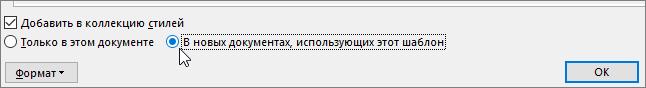 """Новые документы, основанные на этом шаблоне, в диалоговом окне """"изменение стиля"""""""