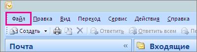 "В Outlook2007 перейдите на вкладку ""Файл""."