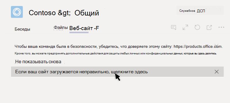 Не удается загрузить на вкладке веб-сайта