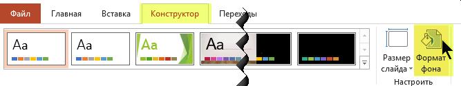 "Кнопка ""Формат фона"" находится на вкладке ""Конструктор"" ленты PowerPoint."