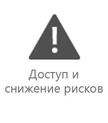 """Отдел управления проектами — """"Доступ и снижение рисков"""""""