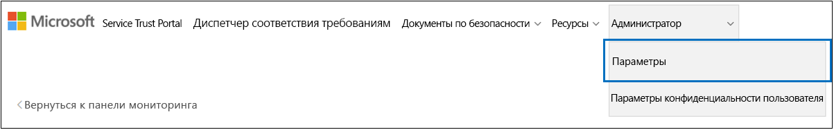 "Меню администратора STP: выбран пункт ""Параметры"""