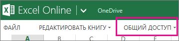 """Команда """"Доступ"""" на ленте Excel Online в режиме чтения"""
