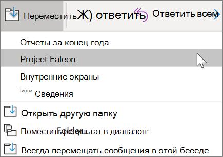 Перемещение сообщения в папку в Outlook