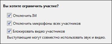 Снимок экрана: параметры собрания — ограничение возможностей участников