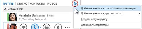 В главном окне Lync нажмите кнопку 'Добавить контакт'