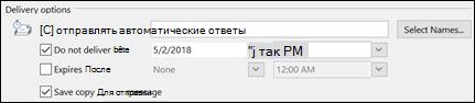 Установка даты и времени доставки сообщения.