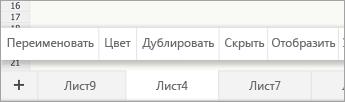 """Выбранный ярлычок листа с командой """"Переименовать"""""""