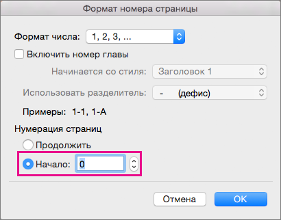 """Чтобы задать начальный номер страницы, щелкните поле """"Начать с:"""" и введите число."""