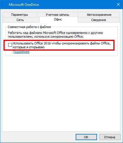 Вкладка Office в параметрах OneDrive