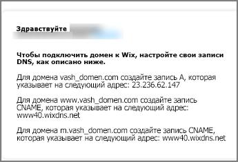 В Wix.com используйте такие параметры записей DNS