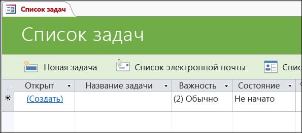 """Форма """"Список задач"""" в шаблоне базы данных задач в Access"""