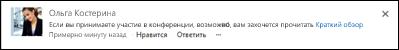 Запись канала новостей со ссылкой на документ SharePoint