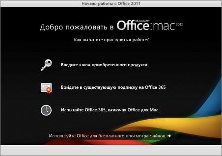 Снимок экрана: страница приветствия Office для Mac 2011