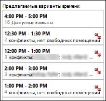 Предлагаемые варианты времени