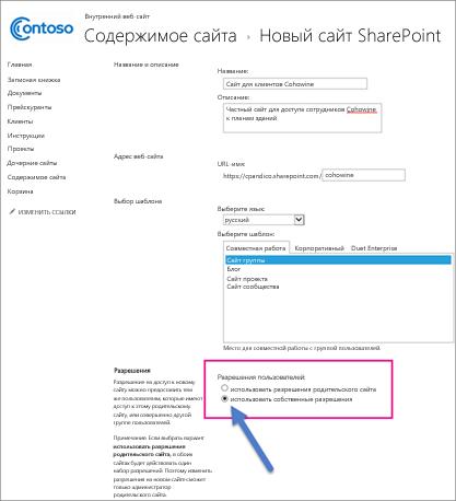 """На странице создания сайтов SharePoint выберите параметр """"использовать собственные разрешения""""."""