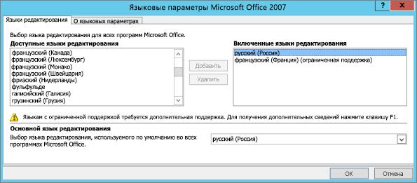 Языковые параметры в Office 2007