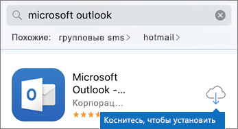 Нажмите значок облака, чтобы установить Outlook
