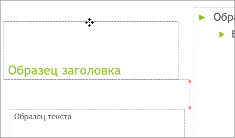 Перемещение заполнителя на слайде