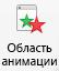 """Кнопка """"Панель анимации"""""""