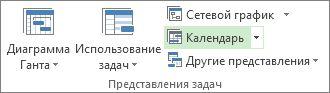 """Кнопка """"Календарь"""" в группе """"Представления задач"""" на вкладке """"Вид""""."""