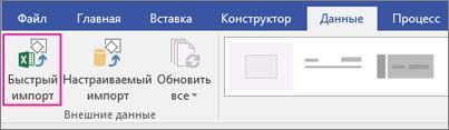 "Вкладка ""Данные"", кнопка ""Быстрый импорт"""