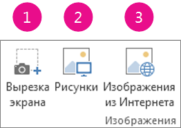 "Группа ""Вставка"" > ""Рисунки"" на ленте"