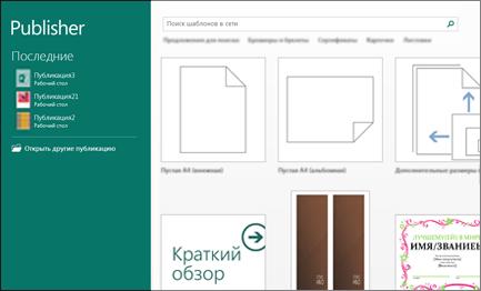 Снимок экрана: шаблоны на начальном экране Publisher