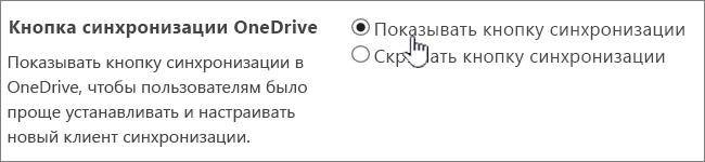 Параметры администрирования: кнопка синхронизации OneDrive