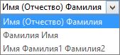"""Параметры Outlook для представления """"Люди"""" с параметрами списка """"По полному имени""""."""