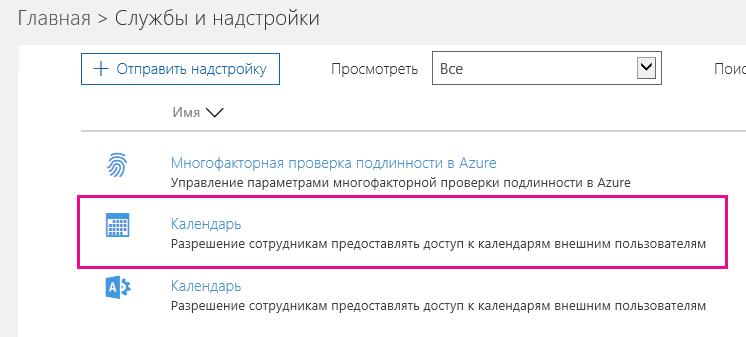 """На странице """"Службы и надстройки"""" щелкните """"Календарь""""."""