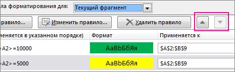 """Стрелки """"Вверх"""" и """"Вниз"""""""