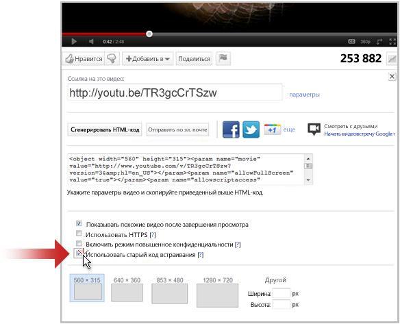 Добавление ссылки на видео с YouTube