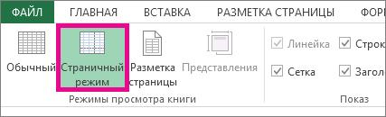 """Нажмите кнопку """"Страничный режим"""" на вкладке """"Вид""""."""