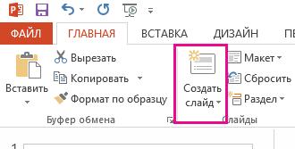 """Команда """"Создать слайд"""" находится на вкладке """"Главная""""."""