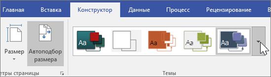 """Снимок экрана: панель инструментов """"Темы"""" на вкладке """"Конструктор"""""""