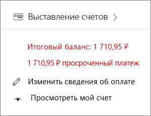 """Мини-приложение """"Выставление счетов"""" на главной странице Центра администрирования, показывающее просроченную задолженность."""
