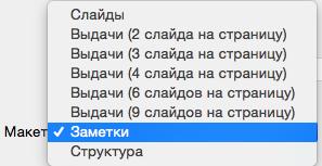 """Выбор макета """"Заметки"""" в диалоговом окне """"Печать"""""""