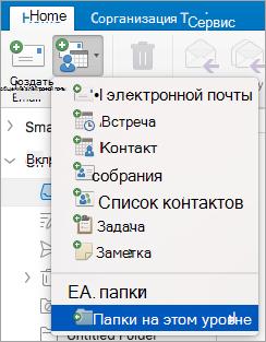 Отображается при выборе папки на этом уровне из новых элементов списка.