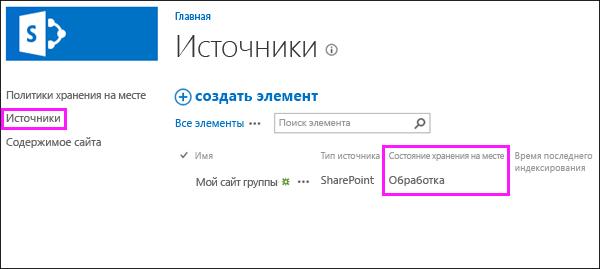 """Элемент в списке источников с состоянием """"Обработка"""""""