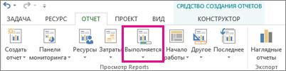 Кнопка ''Выполняется'' на вкладке ''Отчет''